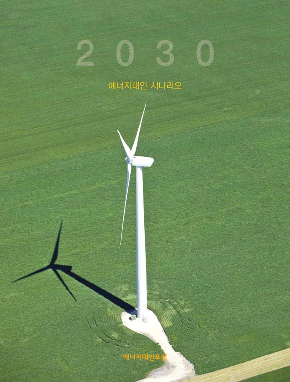2012-2030 에너지대안시나리오(에너지대안포럼 2012년6월).jpg
