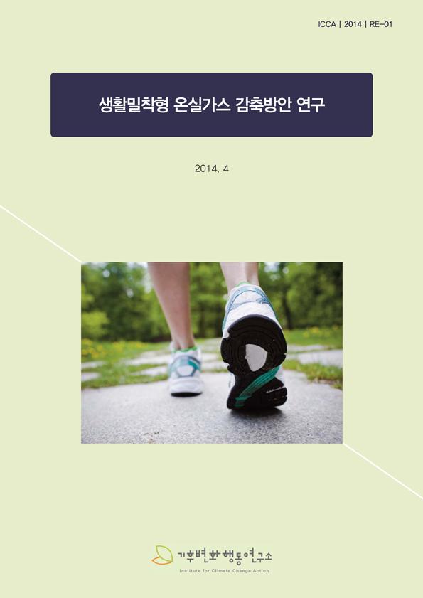 Cover-2014-생활밀착형 온실가스 감축방안 연구(201404).jpg